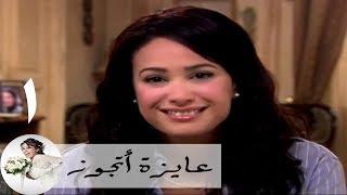 مسلسل عايزة اتجوز - الحلقة 1 | هند صبري - كيف تصطادين عريسا