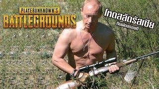 รัสเซียเขาเล่นกันแบบนี้ - PUBG バカ MOMENT