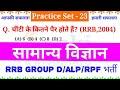 सामान्य विज्ञान // GK/GS Practice Set - 23 // RRB Group D/ALP/RPF
