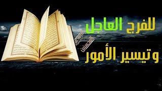 سورة والله ما قرأها موقن الا وفرج الله همه وغمه وحزنه ويسر أمره