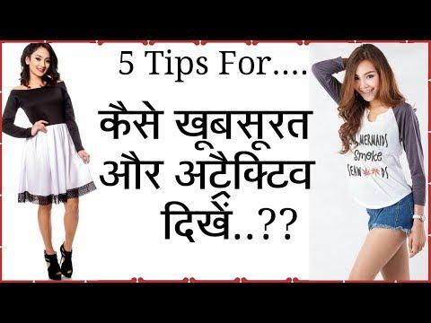 How To Look Very Pretty Or Attractive Everyday hindi | आकर्षित कैसे दिखे ?