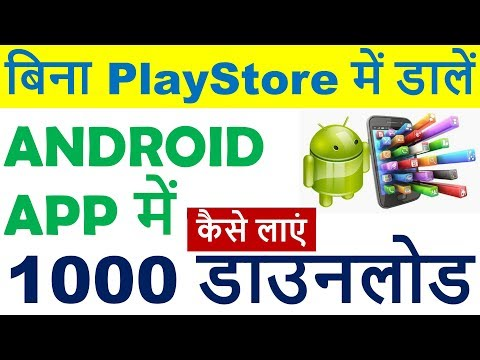 How To Get First 1000+ Downloads on Android App without Uploading in PlayStore