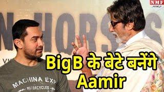 Film Thugs Of Hindostan में Amitabh Bachchan के बेटे बनेंगे Aamir Khan
