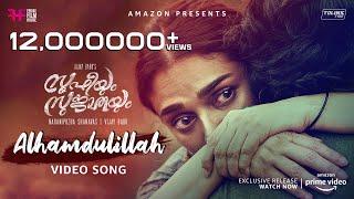 Alhamdulillah Video Song |  Sufiyum Sujatayum | Sudeep Palanad | Vijay Babu | Amrita Suresh