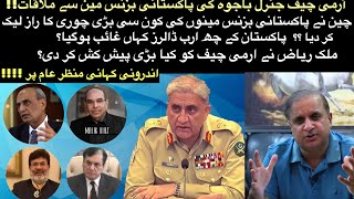 Explosive meeting between Army Chief and Big Guns of Pakistan. Rauf Klasra shares inside details.