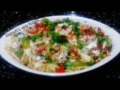 Indian fast(upvas) recipe/ farali bhel/ऐसे बनाये स्वादिष्ट फराली भेल/ફરાળી ભેળ બનાવવા ની રીત/