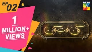 Kun Faya Kun Episode #02 HUM TV Drama 11 July 2019