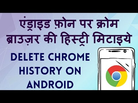 How to Delete the Chrome Browser History on your Android Phone? Hindi video by Kya Kaise