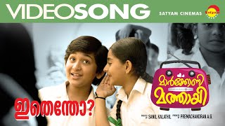 Ethentho | Official Video Song HD | Maarconi Mathaai | Harishankar | M Jayachandran