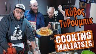 Cooking Maliatsis - 121 - Κύβος ΤυΡούμπικ ft. Φάνης Λαμπρόπουλος