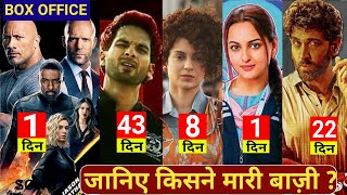 Judgemental Hai Kya, Hobbs and Shaw, Super 30,Kabir Singh, Khandani Shafakhana,Box Office Collection