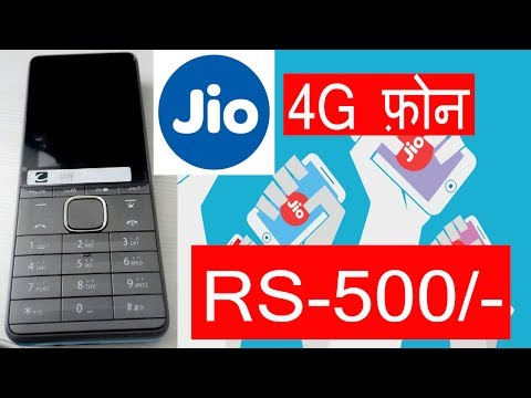 खुशखबरी Reliance Jio 4G Feature Phone only Rs 500/- 2017 - DNA