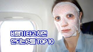 비행기 타고 하면 안되는 것들 TOP 10 -  트래블튜브