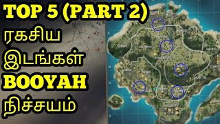 Free fire building top climb and hide tricks tamil | உயரமான
