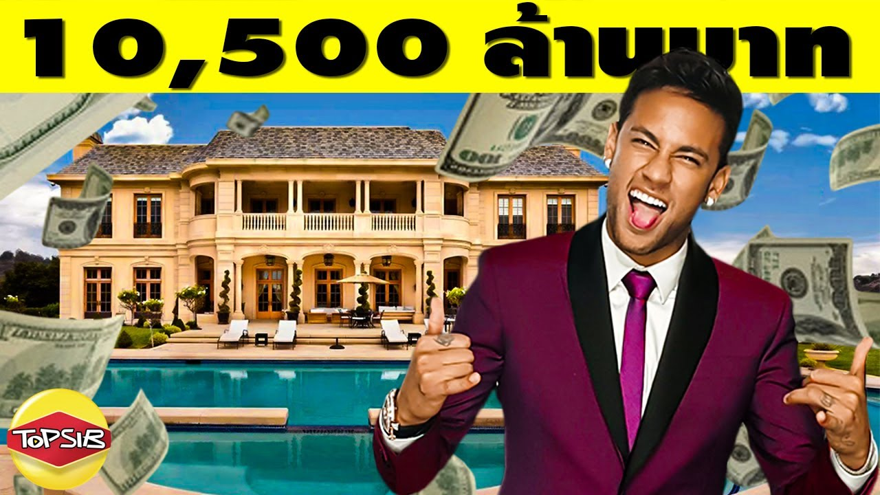 Neymar หมดเงินหลายล้านไปกับอะไรบ้าง (ว้าวเลย)