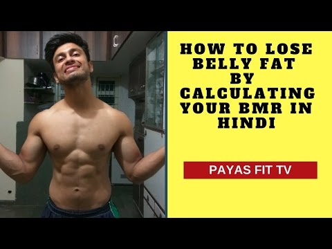 HOW TO LOSE BELLY FAT BY CALCULATING YOUR BMR IN HINDI