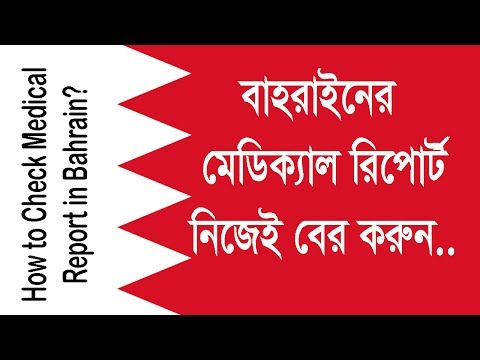How to Check Medical Report in Bahrain [Bangla Video] ? Pre-Employment Medical Certificate.