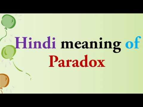 Hindi meaning of Paradox
