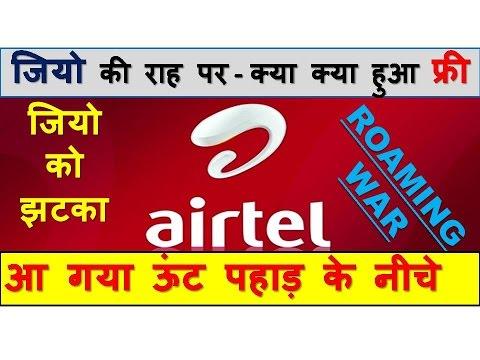 JIO effect    Airtel WAR on roaming   FREE or CHARGES    AIRTEL का बदला   आया जियो की राह पर