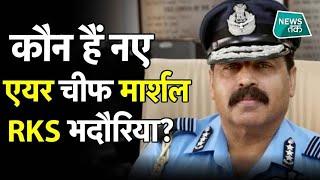 नए चीफ मार्शल को वायुसेना की कमान, कौन हैं धनोआ की जगह लेने वाले? EXCLUSIVE