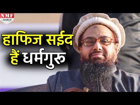 Terrorist Hafiz Saeed को Pakistan ने बताया 'धर्मगुरु'