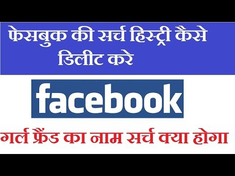 How to Delete Facebook Search History !! Clear Facebook Search History on Android/PC