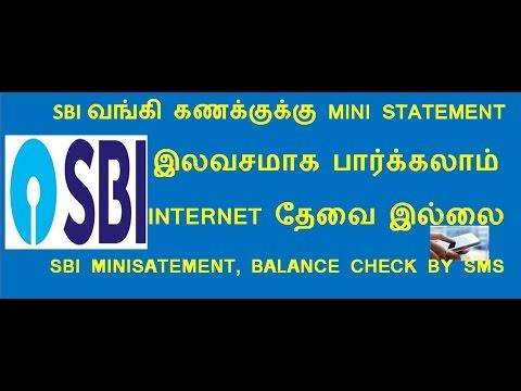 how to check sbi balance | sbi mini statement