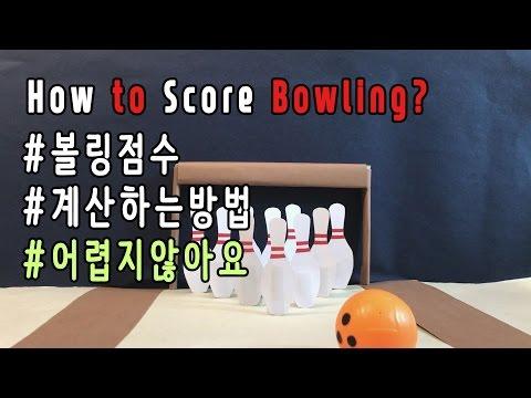 [시나브로 인포] 볼링점수 계산하는 방법! (How to Score Bowling, Bowling Scoring)