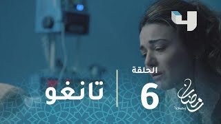 مسلسل تانغو -حلقة 6- هل تُسامح لينا زوجها بعد كل ما حدث؟