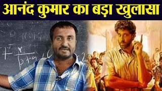 Super 30: Anand Kumar reveals THIS about Hrithik Roshan; Check Out   FilmiBeat