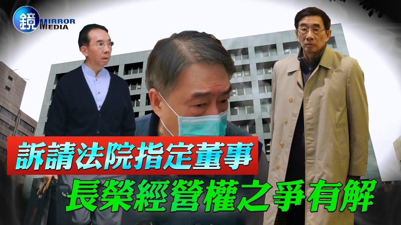 鏡週刊 封面故事》訴請法院指定董事 長榮經營權之爭有解