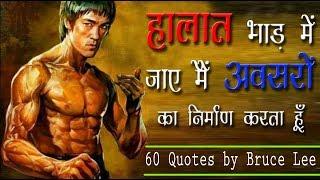 ब्रूस ली के 60 प्रेरणादायक अनमोल विचार। Bruce Lee Quotes in Hindi |