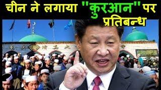 """Pakistan के बाप China ने """"क़ुरआन"""" पर लगाया प्रतिबन्ध   पाए जाने पर होगी कड़ी-से-कड़ी कारवाही"""