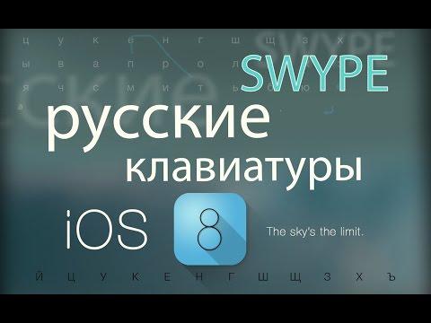 Обзор русских Swype клавиатур на IOS 8 / Swype Keyboard IOS 8
