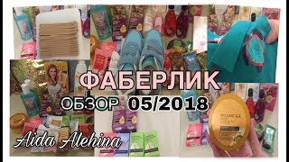 КЛАССЫЙ ЗАКАЗ ФАБЕРЛИК 05/2018 /НОВИНКИ!!!/