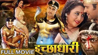 Bhojpuri Full Movies 2016 - Ichchadhari - Bhojpuri New Movies 2016 | Full Movies 2017