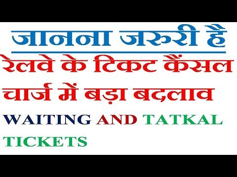 IRCTC TICKET CANCELLATION CHARGES AND REFUND 2017 : INDIAN RAILWAY  LATEST RULES IN HINDI