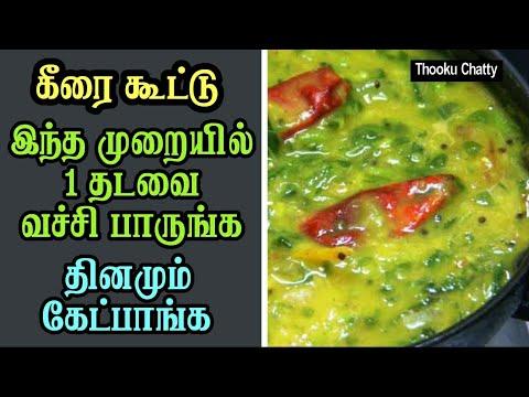 Keerai Kootu Receipe in Tamil Keerai Masiyal Paruppu Keerai Masiyal Paruppu Keerai Kootu