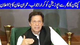 PM Imran Khan Speech Today | 10 July 2019 | Dunya News