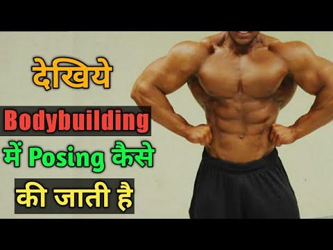 How to Do Posing In BodyBuilding   Bodybuilding Posing   Skyking Health