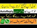 how to send automatic messages on whatsapp |WhatsApp tips and tricks|ALL URDU TIPS|