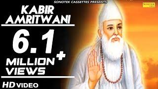 Kabir Amritwani Vol 1   कबीर अमृतवाणी     Rakesh Kala    Biggest Hits Of Era