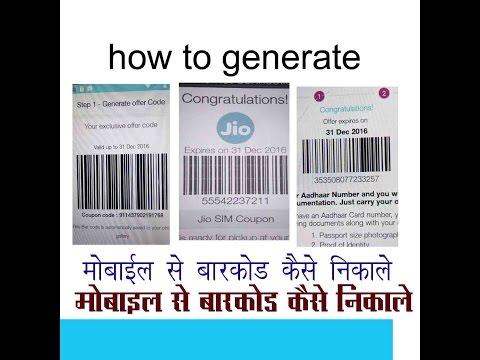 How to generate barcode मोबाइल से बारकोड कैसे निकाले