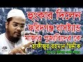 Bangla Waz 2018 Faridgonj Busstand 2018 R S Media Hafijur Rahman Siddik Kuakata R S Media Rsmid
