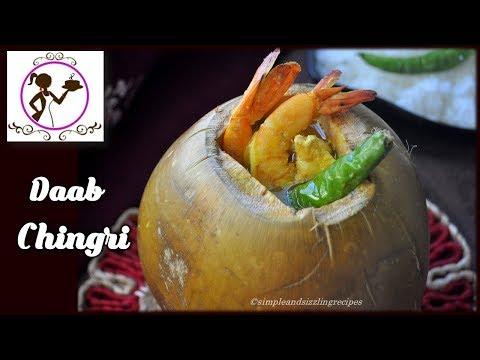 দুটি পদ্ধতিতে ডাব চিংড়ি -Daab Chingri | Bengali Traditional Recipe | Prawns cooked in Tender Coconut