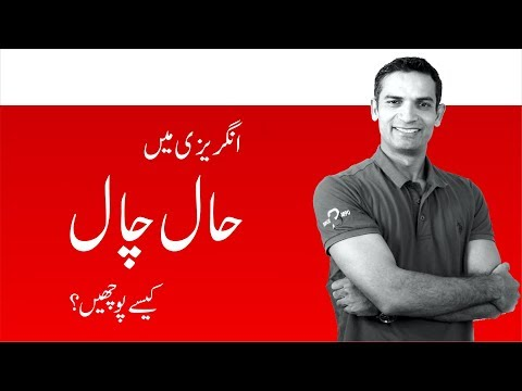 How to ask about someones well being in Urdu Hindi by M. Akmal | The Skill Sets