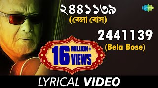 2441139 Bela Bose With Lyrics , 2441139 বেলা বোস , Anjan Dutta
