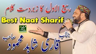 New Naat Sharif 2018   Qari Shahid Mahmood New Naats 2018 Beautiful Urdu/Punjabi Naat 2018
