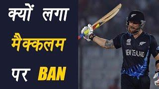 Brendon McCullum banned in Big Bash League, Know Why  | वनइंडिया हिंदी