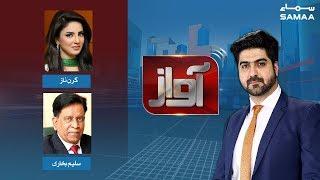 Mulk ki siyasi fiza badal rahi hai  | Awaz | SAMAA TV | 17 September 2019